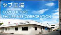 セブ工場 COZO FILTERS PHILIPPINES CORPORATION